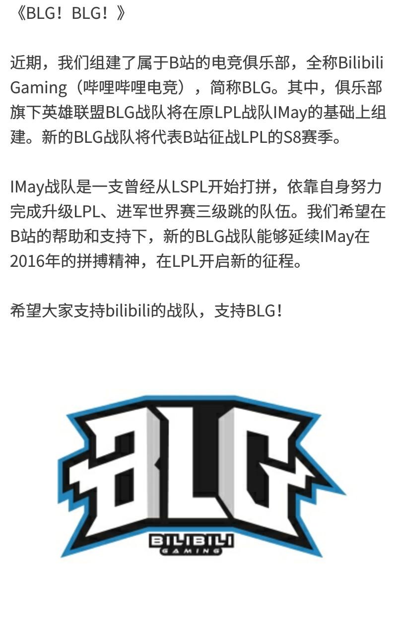B站电竞俱乐部BLG成立 基于原IMay战队组成