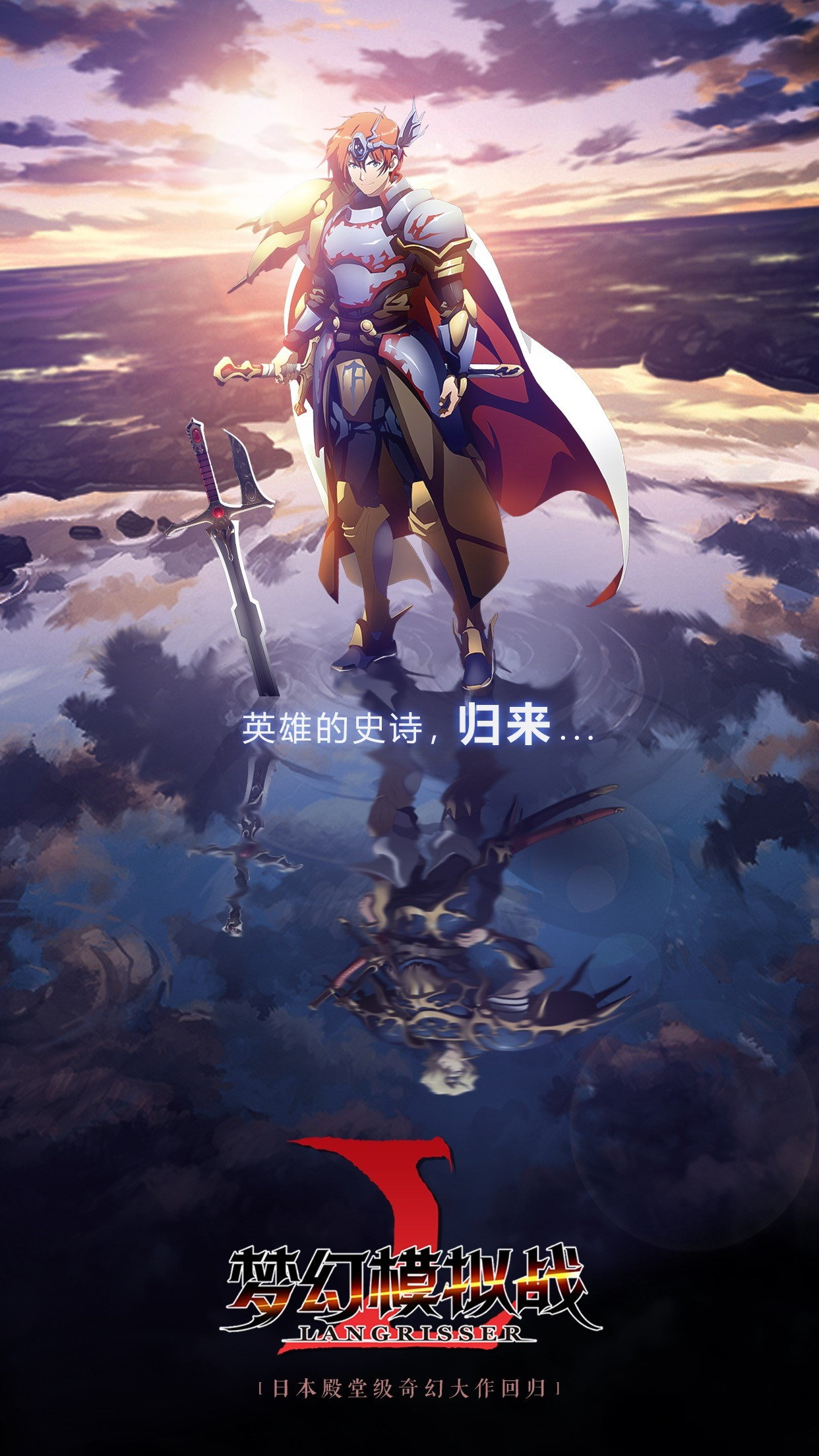 《梦幻模拟战》手游版宣传海报