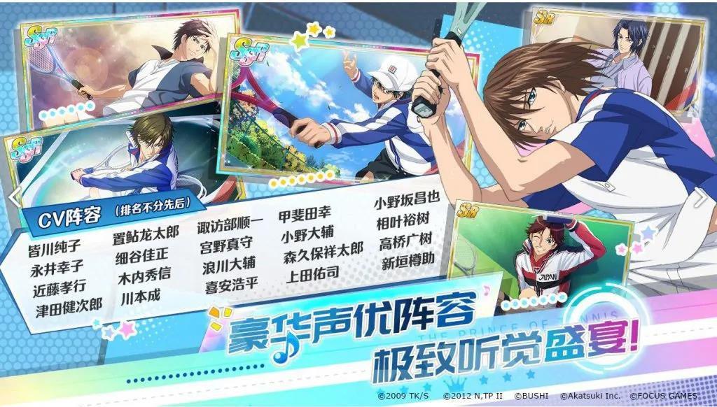 学头条做游戏?广告巨头分众传媒发布首款手游《新网球王子》