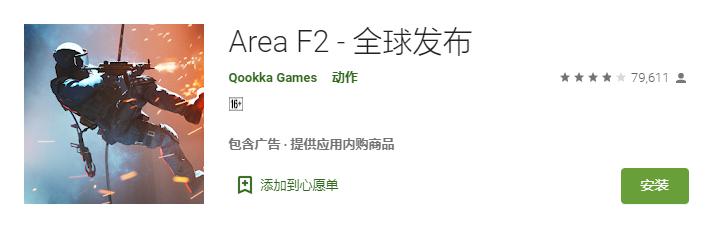 引发UBI与阿里纠纷,简悦《Area F2》是款怎样的FPS?