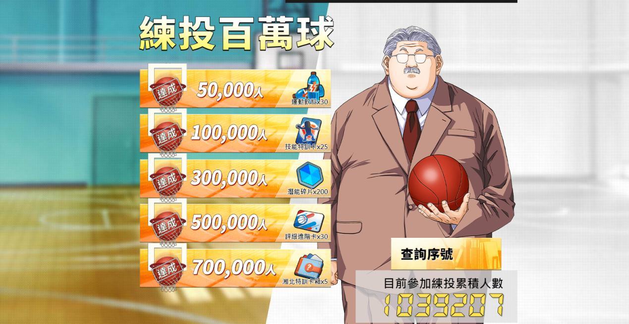 亮相港台双榜第一,《灌篮高手》手游电竞布局再深化