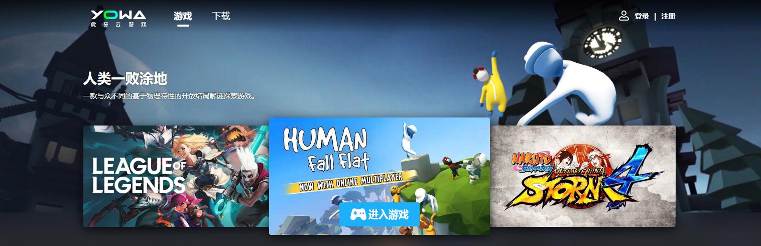 虎牙YOWA云游戏平台正式发布:体验要排队
