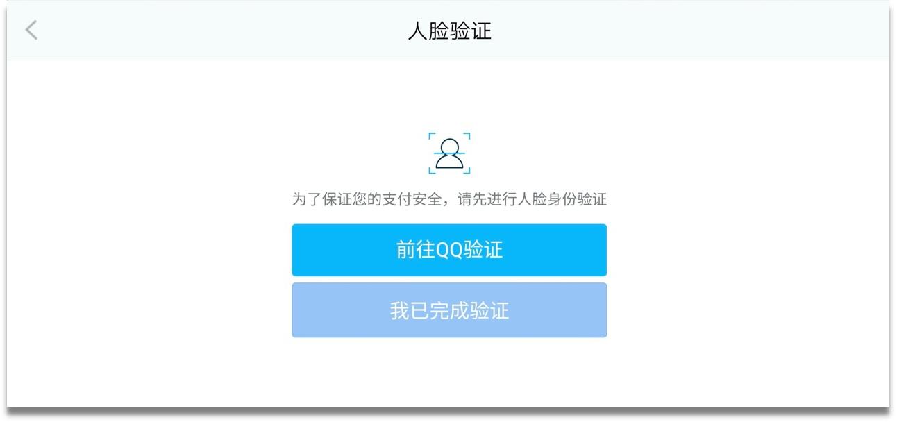 腾讯游戏扩大人脸识别应用范围 未成年人保护进入3.0阶段