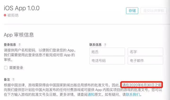 苹果版号新政铁定执行,7月起马甲包与国外游戏退场