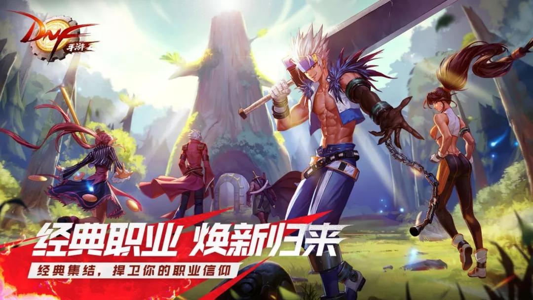 《地下城与勇士》手游定档8月12日,引爆动作赛道或将改写头部手游格局