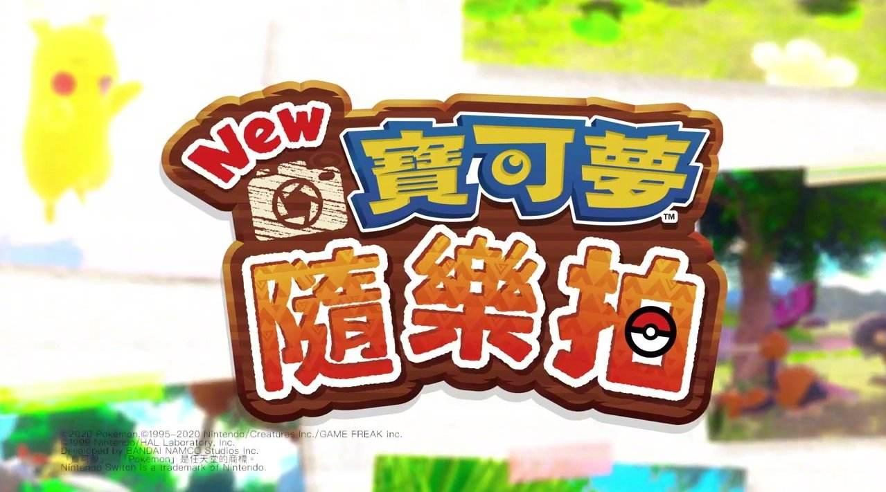 """宝可梦""""画大饼"""",三款全新游戏齐亮相!"""