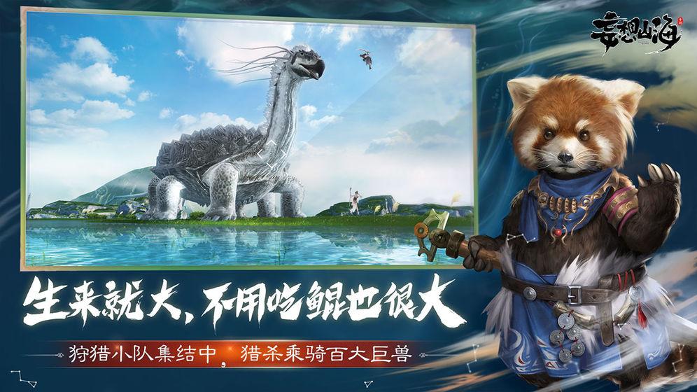 游戏厂商争夺最后的盛宴:公有IP私有化,三国山海经重生