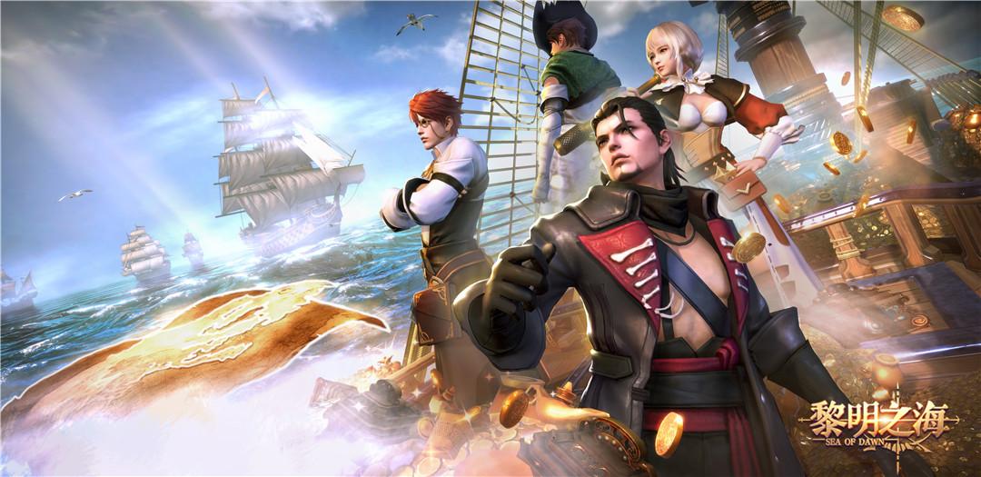 打造沉浸式大航海世界:《黎明之海》拉高MMO手游门槛