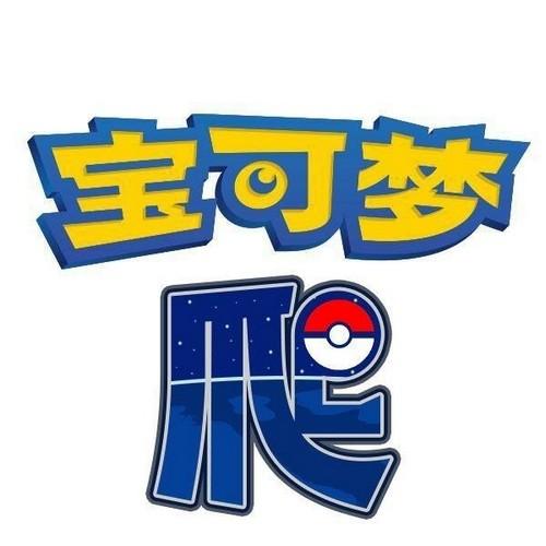 """任天堂在华注册多个""""宝可梦""""商标,一大波宝可梦游戏要来了?"""