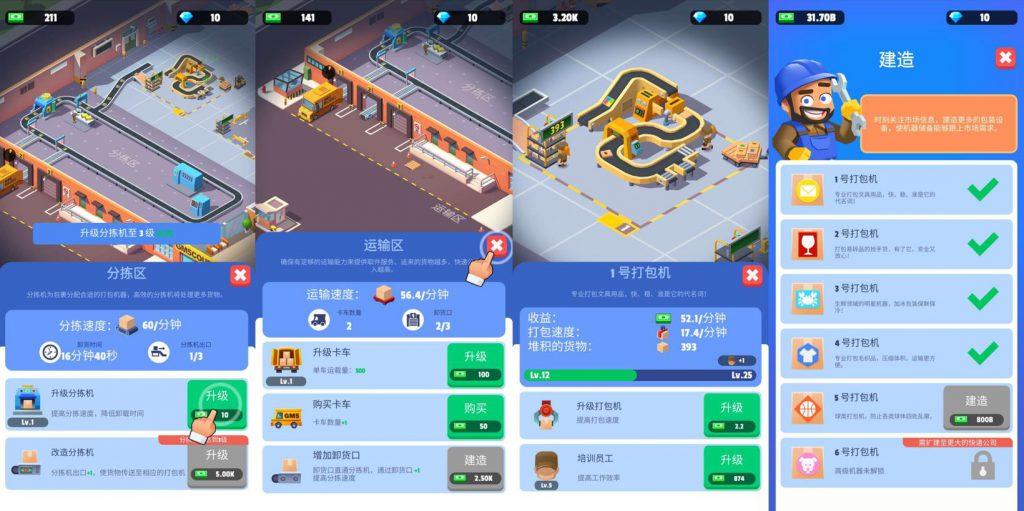 """打造""""最强快递公司"""",FunPlus放置新游美区免费榜第6"""