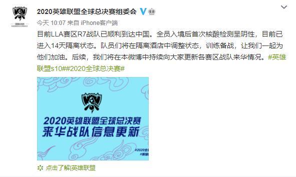 首批外卡战队已抵达上海隔离,英雄联盟S10铁定开赛!