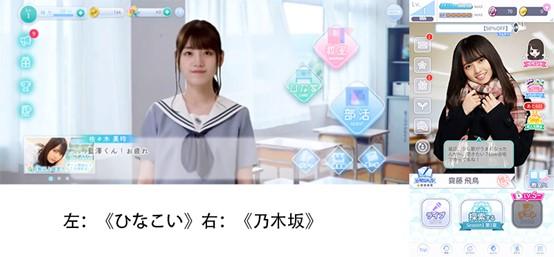 """与真人偶像恋爱啥体验?新游《ひなこい》女团""""日向坂46""""任你挑!"""