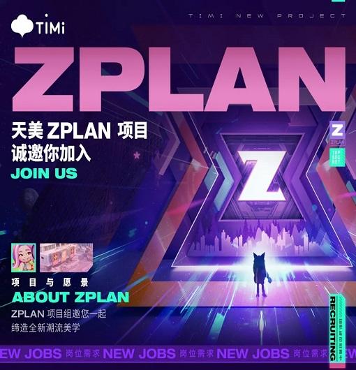 """天美""""最高机密""""曝光,ZPLAN就是腾讯的""""登月项目""""么?"""